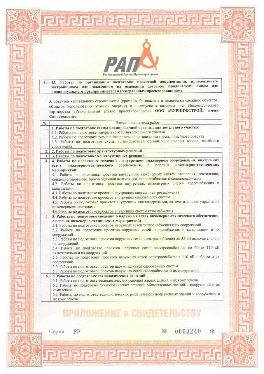 podgotov-proekt-deklaratsiya-prav-chlenov